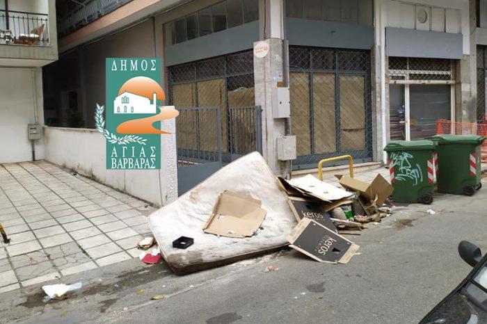 Σταματήστε να βγάζετε βαριά αντικείμενα στους δρόμους!