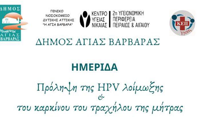 ΚΕΠ Υγείας: Ημερίδα για την πρόληψη της HPV λοίμωξης & του καρκίνου του τραχήλου της μήτρας