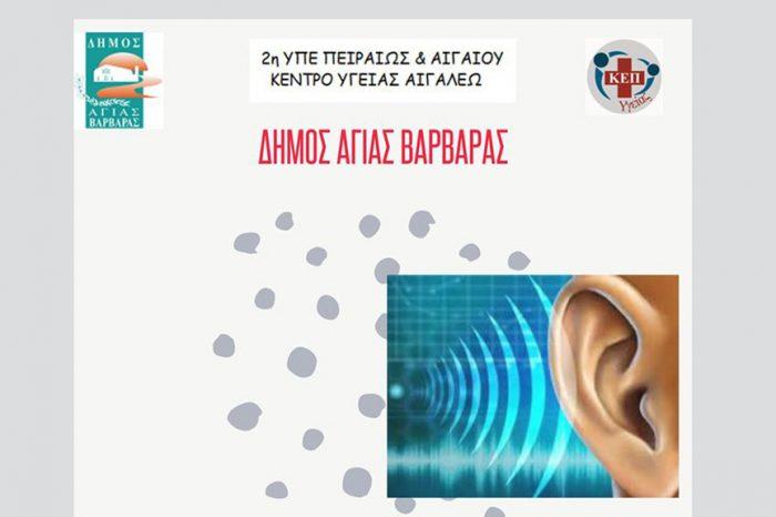Δήμος Αγίας Βαρβάρας: Δωρεάν προληπτικός έλεγχος διαταραχών ακοής