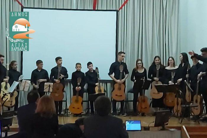 Στο 3o Πολυθεματικό Επιστημονικό Συνέδριο ΚΑΤ, η ορχήστρα κιθάρας του δήμου Αγίας Βαρβάρας