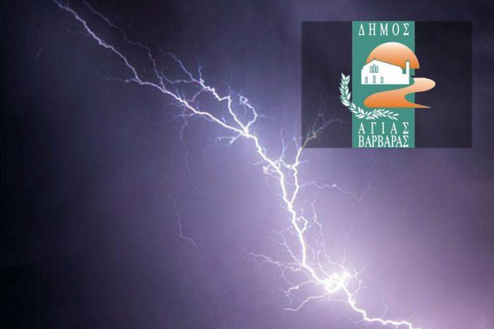 Δελτίο επιδείνωσης καιρού από το τμήμα Πολιτικής Προστασίας του Δήμου Αγίας Βαρβάρας