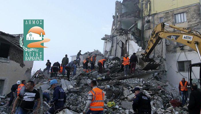 Δήμος Αγίας Βαρβάρας: Συγκέντρωση ανθρωπιστικής βοήθειας για τους σεισμόπληκτους της Αλβανίας