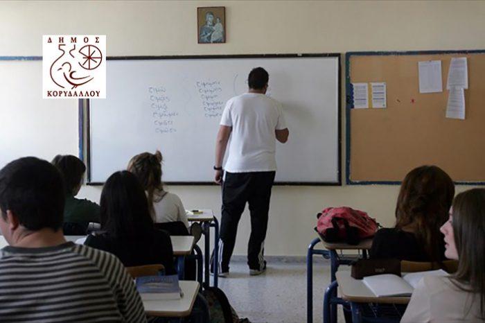 Δήμος Κορυδαλλού: Ενισχύουμε τη λειτουργία του Κοινωνικού Φροντιστηρίου