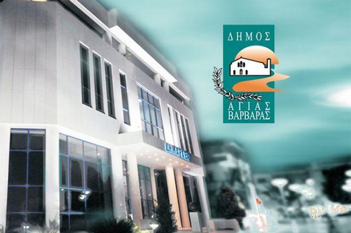 Δήμος Αγίας Βαρβάρας: Κλιματιζόμενοι χώροι για προστασία από τον καύσωνα για το Σάββατο 1 Αυγούστου