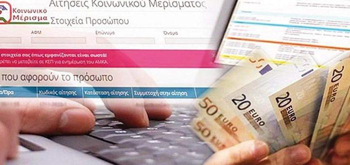 Κοινωνικό μέρισμα 700 ευρώ σε 250.000 οικογένειες