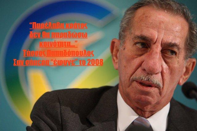 """Σαν Σήμερα: 2008 """"φεύγει"""" ο Τάσσος Παπαδόπουλος"""