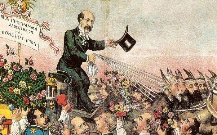 Σαν Σήμερα: 1893 και…δυστυχώς επτωχεύσαμεν