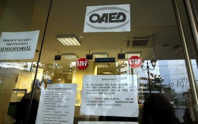 Κάρτα Ανεργίας ΟΑΕΔ: Σημαντικές πληροφορίες για τους κατόχους κάρτας ανεργίας