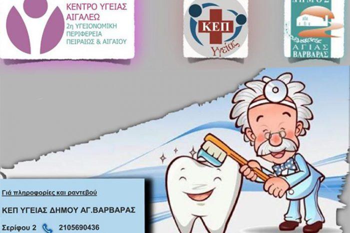 Δήμος Αγίας Βαρβάρας: Φθορίωση, πρόληψη για τη φθορά της υγείας των δοντιών
