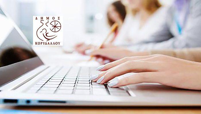 Ταχύρρυθμα τμήματα εκμάθησης Η/Υ για την εξυπηρέτηση των εκπαιδευτικών Πρωτοβάθμιας & Δευτεροβάθμιας εκπαίδευσης