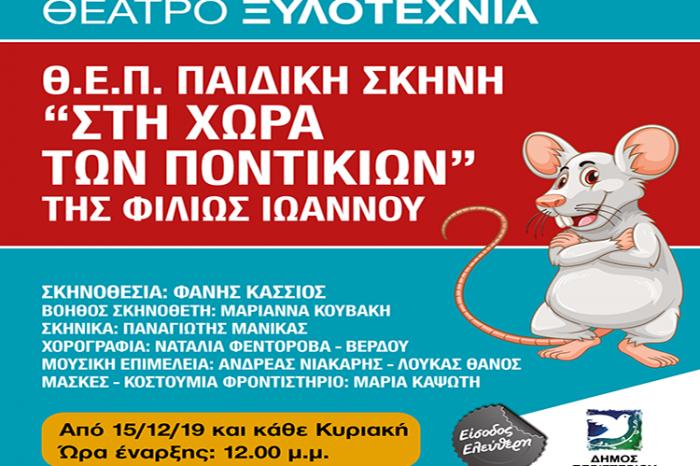 Συνεχίζονται οι θεατρικές παραστάσεις «Στη Χώρα Των Ποντικιών» στο Δήμο Περιστερίου
