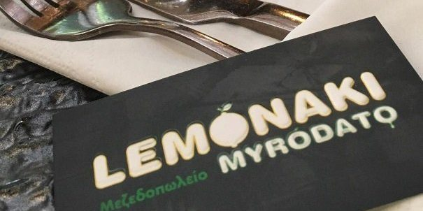 Lemonaki Myrodato: Μεζέδες και διασκέδαση που παίζουν… μεγάλη μπάλα στο snews.gr!