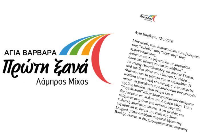 """Ανακοίνωση - απάντηση της παράταξης του δημάρχου Λάμπρου Μίχου """"Πρώτη Ξανά"""" στον κ. Γιάγκα"""