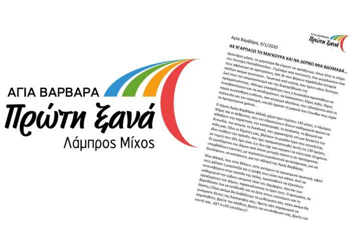 Αιχμηρή η ανακοίνωση της παράταξης του κ. Μίχου, «Αγία Βαρβάρα-Πρώτη Ξανά»
