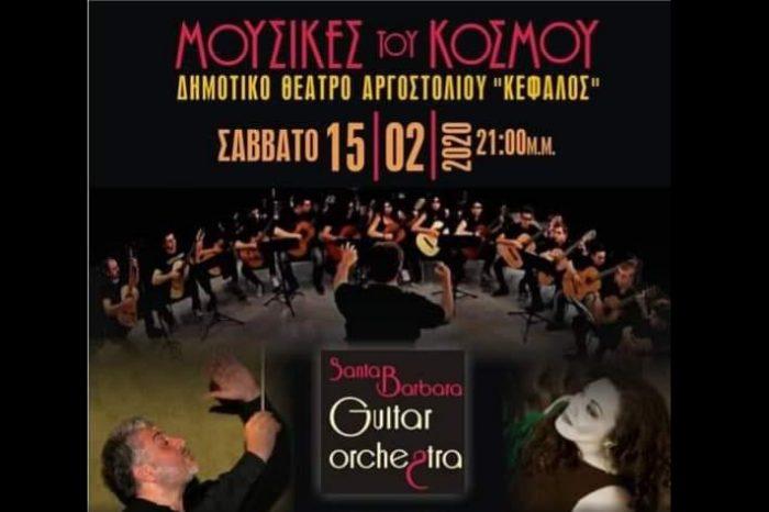 Στο Αργοστόλι της Κεφαλλονιάς η Ορχήστρα κιθάρας του Δήμου Αγίας Βαρβάρας
