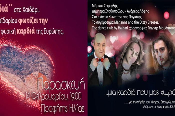 Στις 14 Φεβρουαρίου ο Δήμος Χαϊδαρίου φωτίζει την πιο μεγάλη φυσική καρδιά της Ευρώπης!