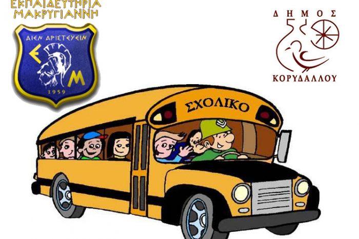 Με το σχολικό των Εκπαιδευτηρίων Μακρυγιάννη θα εξυπηρετούνται τα σχολεία του Σχιστού λόγω βλάβης του λεωφορείου
