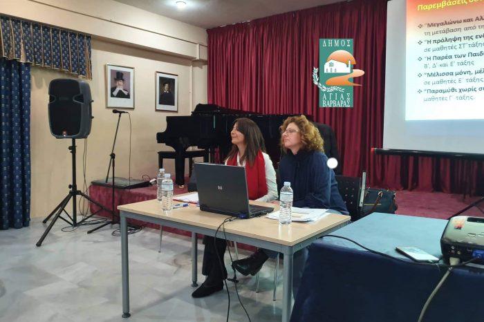 «Συζητήσεις που κάνουν τη διαφορά»  εκδήλωση από το Δήμο Αγίας Βαρβάρας και το Διαδημοτικό Κέντρο  «Άρηξις»