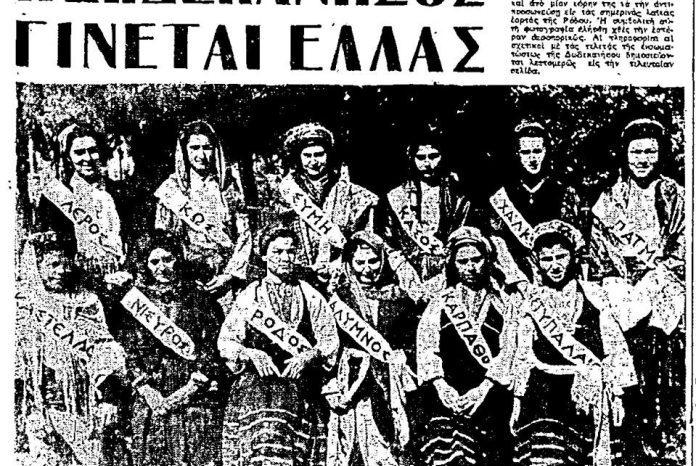 Σαν σήμερα: 1947 τα Δωδεκάνησα στην Ελλάδα με την Συνθήκη των Παρισίων