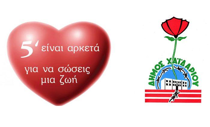 Χώρος για την εθελοντική αιμοδοσία του  Αττικού νοσοκομείου δημιουργείται στο δημαρχείο Χαϊδαρίου