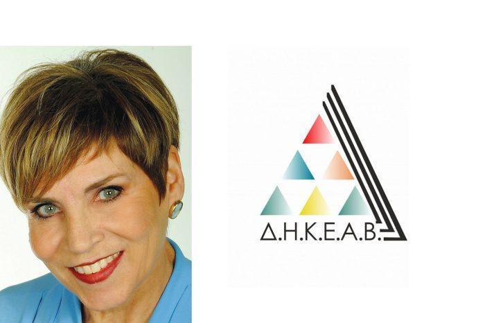 Απάντηση της πρόεδρου της ΔΗΚΕΑΒ κ. Αλεξάνδρας Φέγγη στην επιστολή των καλλιτεχνικών διευθυντών δραματικής σχολής και δημοτικού ωδείου