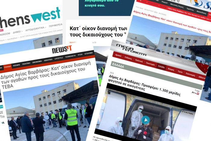 Αναγνώριση της δράσης του Δήμου  Αγίας Βαρβάρας από μεγάλα ειδησεογραφικά site
