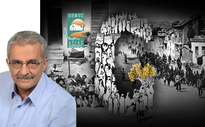Μήνυμα του δημάρχου κ. Λάμπρου Μίχου για την Γενοκτονία των Ποντίων