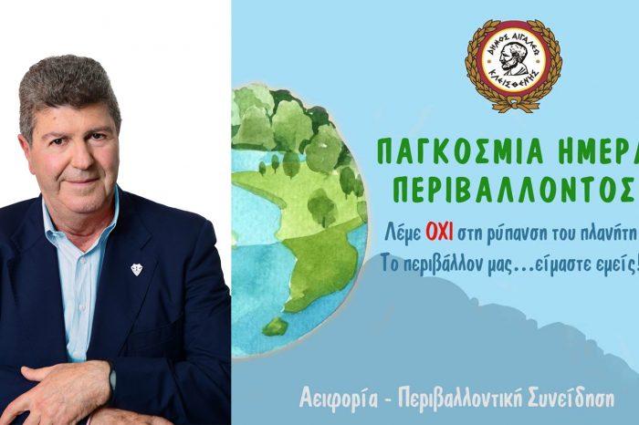 Γ. Γκίκας: Αειφόρος ανάπτυξη και περιβαλλοντική συνείδηση