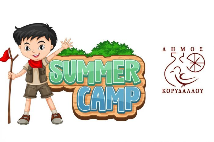 Παράταση εγγραφών στο Summer Camp 2020