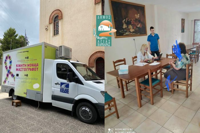 Ολοκληρώθηκε η δράση δωρεάν μαστογραφιών στον Δήμο Αγίας Βαρβάρας από την Κινητή Μονάδα Μαστογράφου της Ελληνικής Αντικαρκινικής Εταιρείας και την υποστήριξη της ΚΕΔΕ
