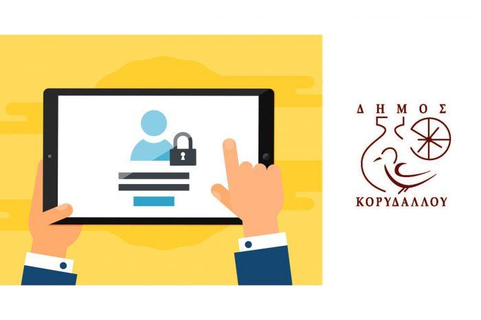 Δήμος Κορυδαλλού: Υποβολή ηλεκτρονικών αιτήσεων για προσλήψεις σε πρόγραμμα κοινωφελούς εργασίας του ΟΑΕΔ