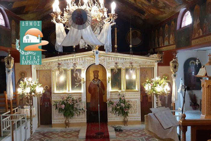 Λατρευτικές εκδηλώσεις προς τιμήν της Αγίας Παρθενομάρτυρος Μαρίνης του Ιερού Μετοχίου Δήμου Αγίας Βαρβάρας