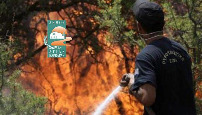 Τμήμα Πολιτικής Προστασίας Δήμου Αγίας Βαρβάρας: Πολύ υψηλός κίνδυνος πυρκαγιάς (κατηγορίας 4) για αύριο Πέμπτη 30-07-2020