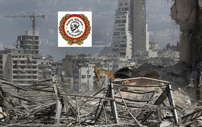 Δήμος Αιγάλεω: Φάρμακα για τους πληγέντες της Βηρυτού στο Λίβανο