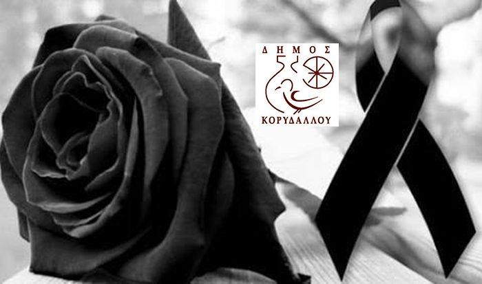 Ομόφωνο ψήφισμα Δημοτικού Συμβουλίου Δήμου Κορυδαλλού για το θάνατο της Βέρας Νικολαΐδου