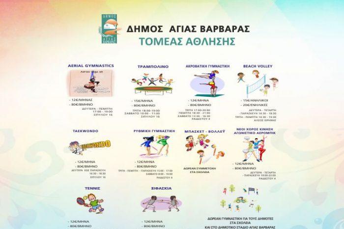 Ν. Ματάκης: Με βούληση και προγραμματισμό του δημάρχου κ. Λάμπρου Μίχου, γίνεται πράξη η επανεκκίνηση των προγραμμάτων αθλητισμού για τους πολίτες