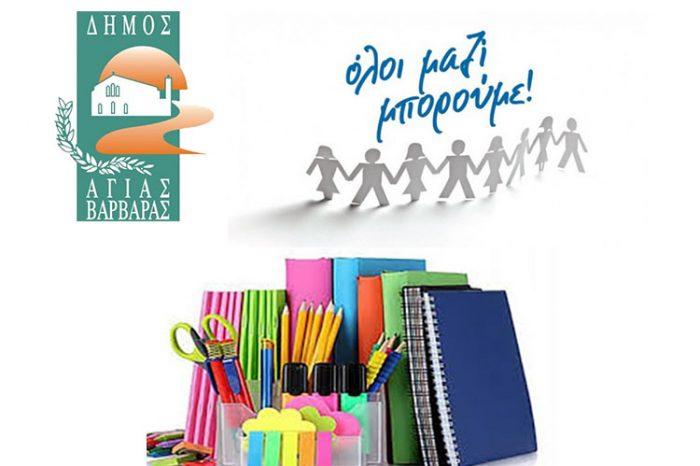 Δήμος Αγίας Βαρβάρας: Όλοι μαζί μπορούμε…. Μαζεύουμε σχολικά … Το παιδί πάνω από όλους!