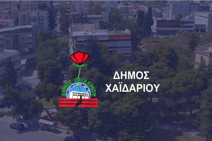 Ξεκίνησε η διαβούλευση για τον νέο ΟΕΥ στην ιστοσελίδα του Δήμου Χαϊδαρίου