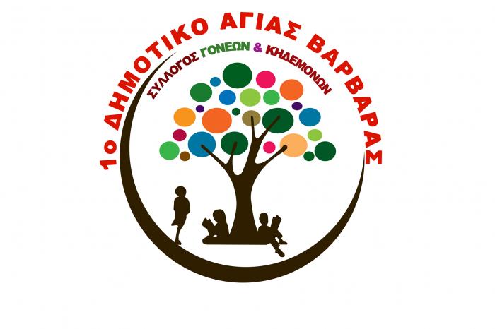 Ανακοίνωση για το άνοιγμα των σχολείων από τον Σύλλογο Γονέων & Κηδεμόνων του 1ου Δημοτικού Σχολείου Αγ. Βαρβάρας