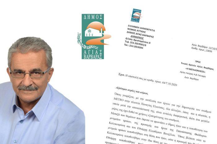 Απάντηση του δημάρχου Λάμπρου Μίχου στην Ένωση Κρητών για την επανατοποθέτηση της προτομής του Εθνάρχη Ελευθερίου Βενιζέλου