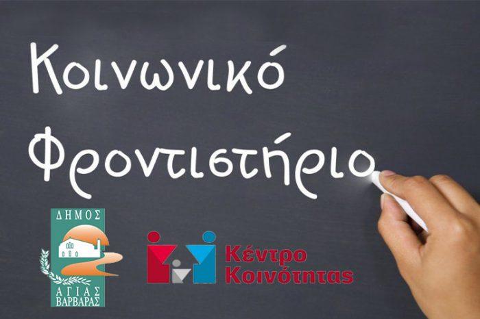 Κάλεσμα εθελοντών εκπαιδευτικών για τη λειτουργία του Κοινωνικού Φροντιστηρίου του Δήμου Αγίας Βαρβάρας