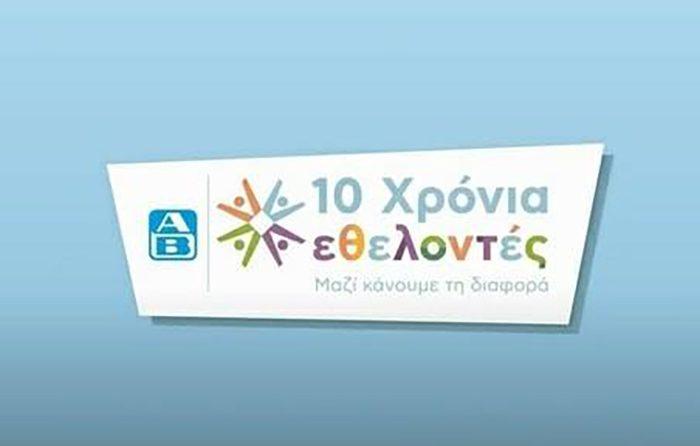 Ευχαριστήριο μήνυμα του Δήμου Κορυδαλλού για τη «10η χρονιά Εθελοντισμού ΑΒ»