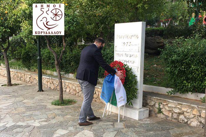 Ο  Δήμος Κορυδαλλού τίμησε την 47η επέτειο από την εξέγερση στο Πολυτεχνείο.