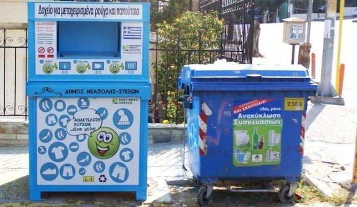 Ανακύκλωση: Οι αλλαγές που φέρνει το νέο νομοσχέδιο του Υπουργείου Περιβάλλοντος και Ενέργειας