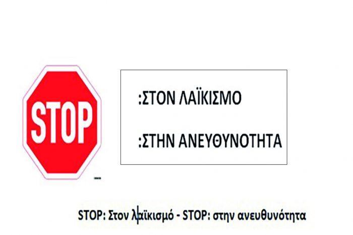 STOP: Στον λαϊκισμό - STOP: στην ανευθυνότητα
