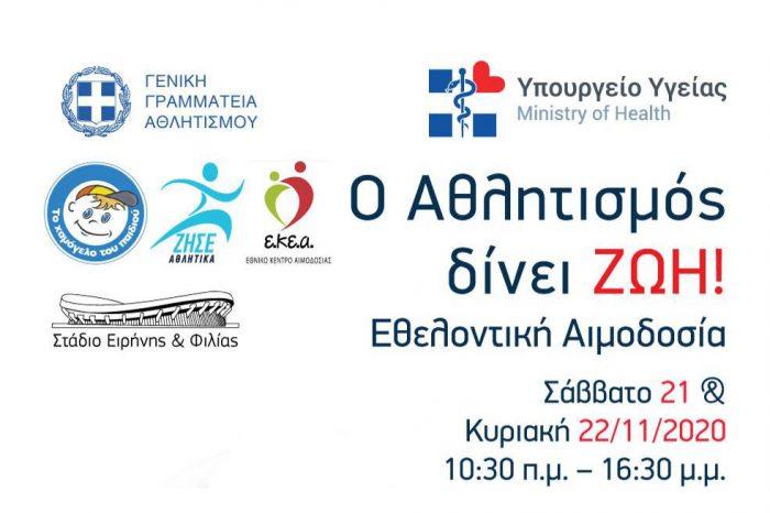 Δράση Εθελοντικής Αιμοδοσίας Γ. Γ. Αθλητισμού - ΕΚΕΑ - Το Χαμόγελο του Παιδιού - Στάδιο Ειρήνης και Φιλίας