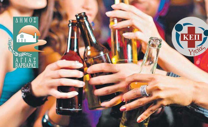 Δωρεάν Διαδικτυακό Σεμινάριο για γονείς και εκπαιδευτικούς με θέμα: Αλκοόλ