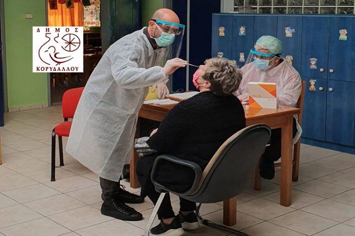 Rapid Tests από το Δήμο Κορυδαλλού