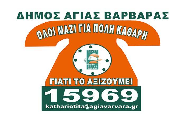 15969 και kathariotita@agiavarvara.gr στην υπηρεσία των δημοτών