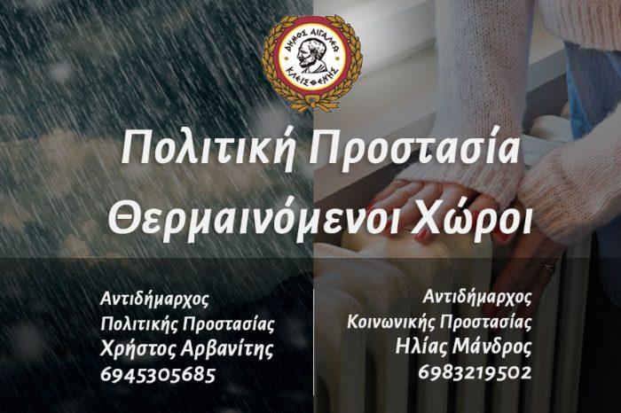 Δήμος Αιγάλεω - Πολιτική Προστασία - Θερμαινόμενοι Χώροι